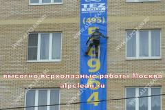ВЫСОТНЫЕ РАБОТЫ_МОНТАЖ БАНЕРОВ_WWW.ALPCLEAN.RU_03