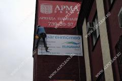ВЫСОТНЫЕ РАБОТЫ_МОНТАЖ БАНЕРОВ_WWW.ALPCLEAN.RU_21